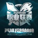 lpl_2015_logo