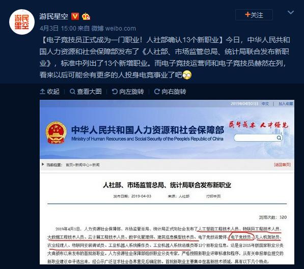 Weibo-métier-esport-chine-profession