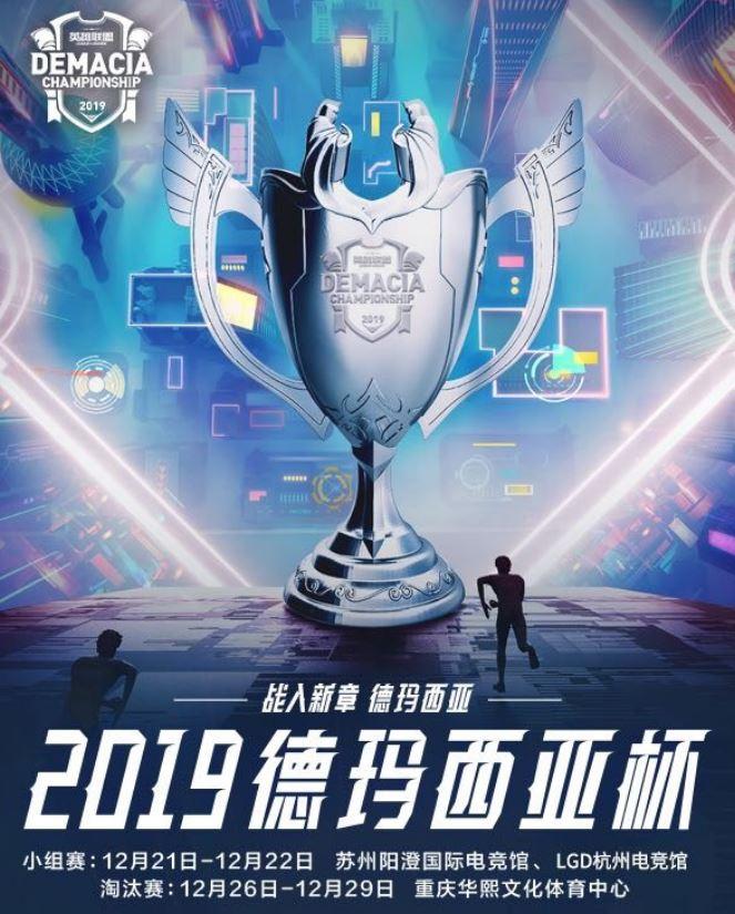 demacia cup 2019 image à la une